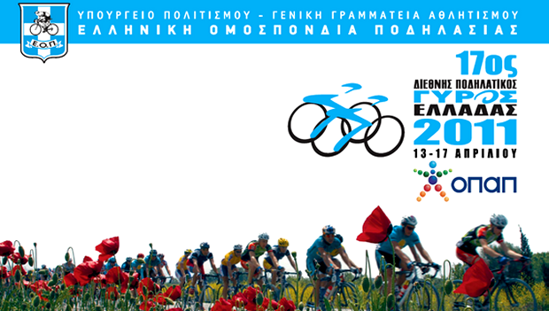 700 km μαγευτικής διαδρομής (Ιωάννινα-Αθήνα) μεταξύ 13-17 Απριλίου.