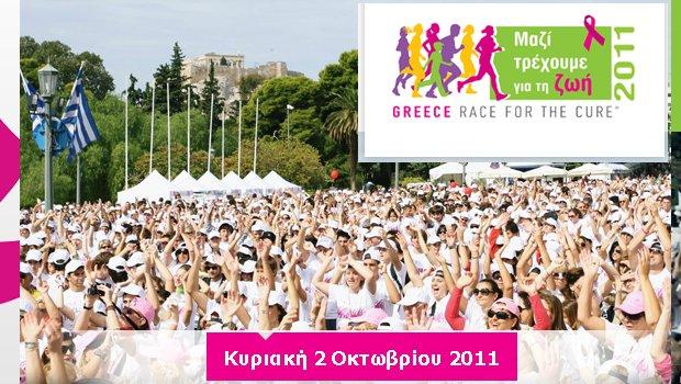 Για 3η συνεχόμενη χρονιά έλαβε χώρα με επιτυχία ο αγώνας δρόμου ενάντια στον καρκίνο του μαστού, Greece Race for the Cure 2011 το πρωί της Κυριακής 02/10.