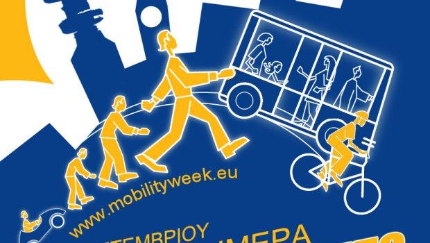 Σε όλα τα μήκη και πλάτη της Ελλάδας γιορτάζεται σήμερα (22/9) η ευρωπαϊκή ημέρα χωρίς αυτοκίνητο, με χιλιάδες ποδηλάτες να βγαίνουν στους δρόμους από την Κοζάνη μέχρι την Κρήτη.