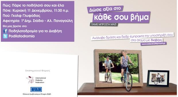 Ποδηλατοδρομία διοργανώθηκε στη Γλυφάδα την Κυριακή 11/12 από την Ελληνική Διαβητολογική Εταιρεία στα πλαίσια της Παγκόσμιας Ημέρας Διαβήτη.