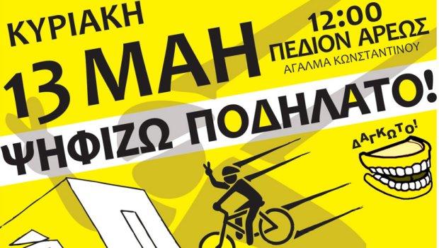 Στους δρόμους με τα ποδήλατά τους βγαίνουν το μεσημέρι της Κυριακής (12/5) 32 πόλεις σε όλη την Ελλάδα για την 5η Πανελλαδική Ποδηλατοπορεία (2012). Πληροφορίες για τους τόπους συγκεντρώσεων.