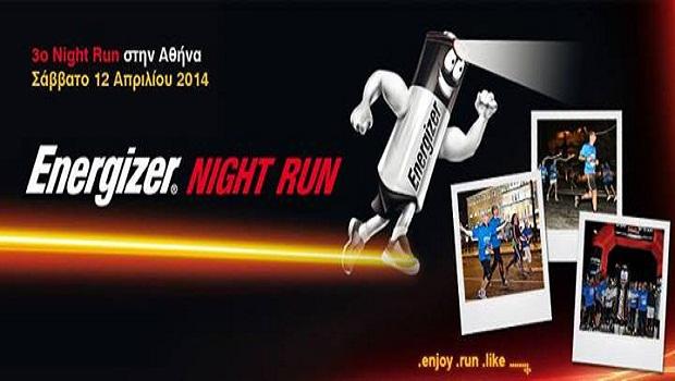 Ο 3ος Energizer Night Run, ο εντυπωσιακός νυχτερινός αγώνας δρόμου, το Σάββατο 12 Απριλίου στην Αθήνα.