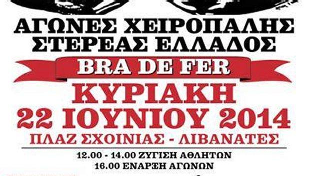Την Κυριακή 22 Ιουνίου θα διεξαχθούν στην Πλάζ Σχοινιά στις Λιβανάτες, αγώνες χειροπάλης! Η ζύγιση των αθλητών θα γίνει στις 12:00-14:00. Έναρξη αγώνων στις 16:00. […]