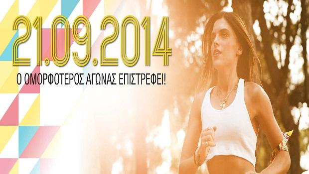 Για 3η συνεχόμενη χρονιά, στον Αστέρα της Βουλιαγμένης διεξάγεται την Κυριακή 21/9 (10:00) τρέχουν μόνο γυναίκες, στο 3ο Ladies Run για φιλανθρωπικούς σκοπούς.