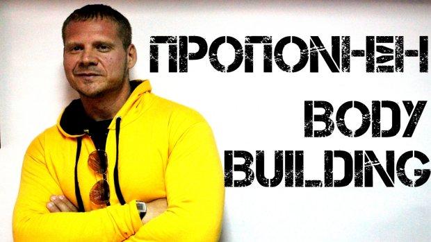 Στο 4ο μέρος της σειράς video του XBody.gr, o Σταύρος Παπαδόπουλος εξηγεί πώς πρέπει να δομήσει κάποιος την προπόνησή του στο bodybuilding για μέγιστη μυική υπερτροφία.