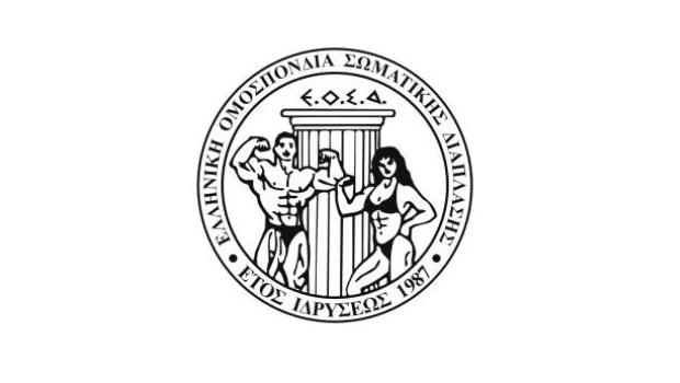 Ακόμα πιο αυστηρό κάνει το πλαίσιο συμμετοχής σε αγώνες της η Ε.Ο.Σ.Δ. καθώς σύμφωνα με σημερινή (6/12) της ανακοίνωση, αποφασίζει μαζί με την IFBB να […]
