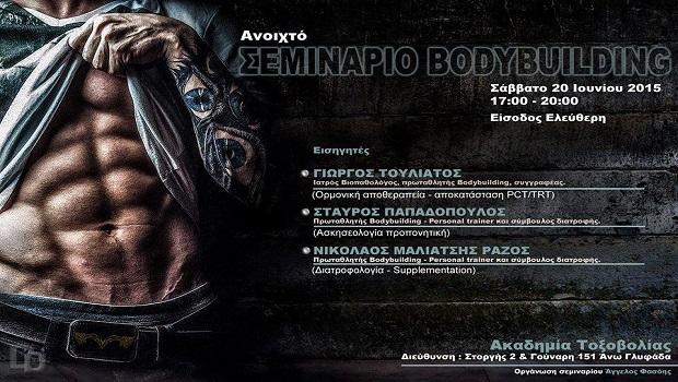 Το Σάββατο 20 Ιουνίου 2015, θα διεξαχθεί,στο χώρο της Ακαδημίας Τοξοβολίας (Στοργής 2 & Γούναρη 151, Άνω Γλυφάδα), σεμινάριο bodybuilding, με εισηγητές τους, Γιώργο Τουλιάτο,...