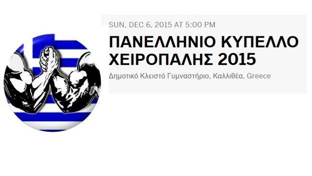 Στην Καλλιθέα διεξάγεται την Κυριακή 6/12 το Πανελλήνιο Κύπελλο Χειροπάλης 2015. Πληροφορίες για τον αγώνα.