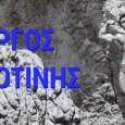 """Μια σύντομη ιστορική αναδρομή στην πορεία του Γιώργου Μποτίνη, του νεότερου ταλέντου του θρυλικού Μρ. Αθήναι 1966 της IFBB, και συγγραφέα του βιβλίου """"Οι Πρωτοπόροι""""."""