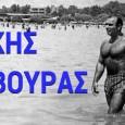 Ένα αφιέρωμα του XBody.gr με σπάνιο φωτογραφικό υλικό, στον ίσως τον πρώτο Έλληνα bodybuilder με την καθαρόαιμη έννοια της λέξης, τον θρυλικό Τάκη Κάβουρα.