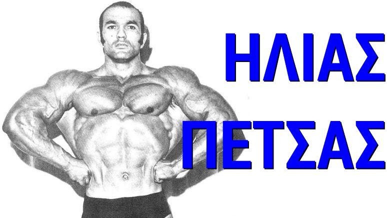 Ένα πλούσιο αφιέρωμα - φόρος τιμής του XBody.gr για τον κορυφαίο για πολλούς Έλληνα bodybuilder όλων των εποχών, τον Ηλία Πέτσα.