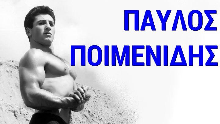 Ένα πλούσιο αφιέρωμα του XBody.gr με σπάνιο φωτογραφικό υλικό, στον Μρ. Ελλάς 1967, τον αείμνηστο Παύλο Ποιμενίδη.