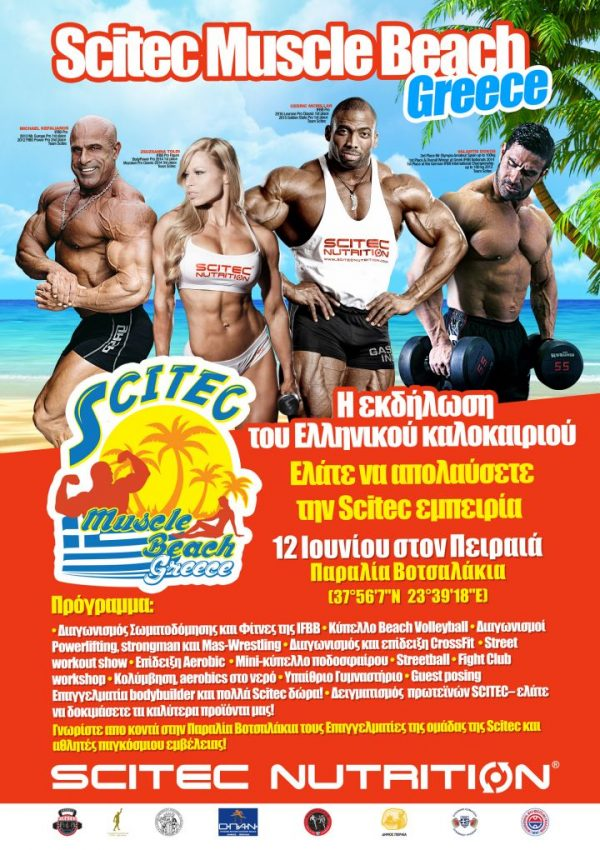 scitec-muscle-beach-greece-2016-afisa
