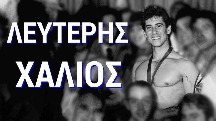 Εκτενές αφιέρωμα του XBody.gr σε έναν από τους Πρωτοπόρους του ελληνικού αγωνιστικού bodybuilding, τον Λευτέρη Χαλιό.
