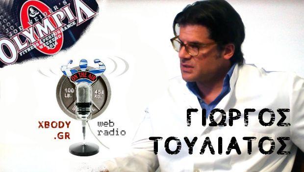 Ο Γιώργος Τουλιάτος σχολιάζει την press conference των αθλητών του Mr. Olympia 2016 (AUDIO).