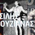 Ένα πλούσιο αφιέρωμα του XBody.gr στον 1ο Μρ. Ελλάς της IFBB και άνθρωπο-διαφήμιση για το bodybuilding, τον Βασίλη Μπουζιάνα. Σπάνιο φωτογραφικό υλικό.