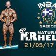 Για πρώτη φορά στην Αθήνα (ΣΕΦ, 21/5) το φετινό INBA 6o Natural Mr. Hellas 2017. Το event πλαισιώνεται από ένα δυνατό σεμινάριο με επίσημο προσκεκλημένο τον αμερικάνο coach Cliff Wilson.