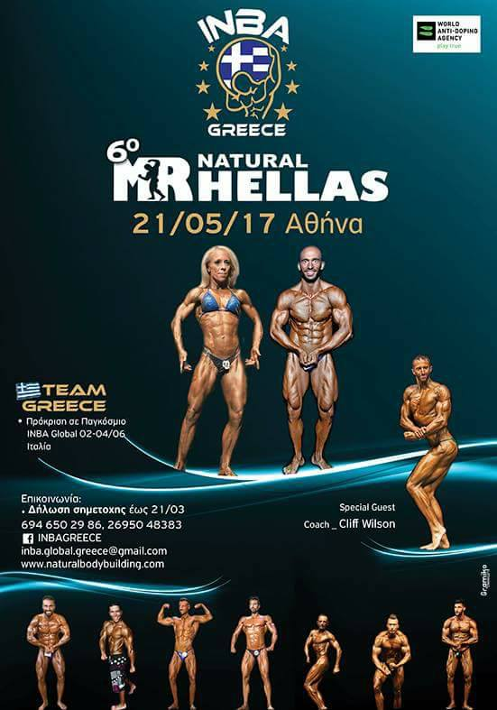 INBA 6ο Natural Mr. Hellas 2017