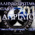 Στο Περιστέρι διεξάγεται την Κυριακή 9 Απριλίου 2017 το Πανελλήνιο Πρωτάθλημα Χειροπάλης 2017 από την Ε.Ο.ΧΕΙ. Όλες οι πληροφορίες για τον αγώνα.