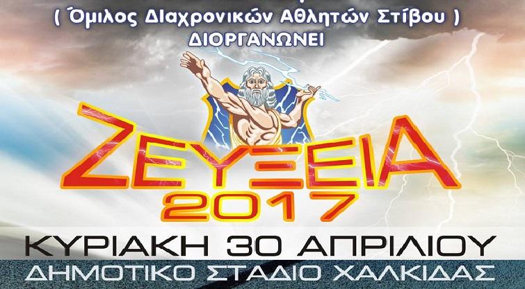 Για 2η συνεχόμενη χρονιά στη Χαλκίδα τα Ζεύξεια 2017, οι αγώνες στίβου που προσελκύουν όλες τις ηλικίες, υπό τη διοργάνωση του συλλόγου Διαχρονικών Αθλητών Στίβου.