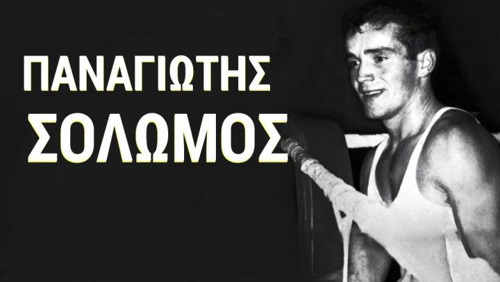 Αφιέρωμα στο μεγάλο Έλληνα πυγμάχο Παναγιώτη Σολωμό. Η αθλητική του καριέρα, με σπάνιο φωτογραφικό υλικό, και στατιστικά στοιχεία από τους αγώνες του.