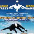 Στο Αιγάλεω (Athens Lions Box) διεξάγεται την Κυριακή 25/6 από το Ελληνικό Σωματείο Δυναμικού Τριάθλου το WSWCF Hellenic Street Workout Games 2017.