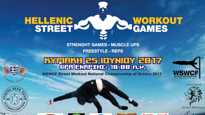 WSWCF Hellenic Street Workout Games 2017