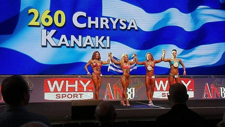 Με 2 χρυσά μετάλλια στο Physique Γυναικών, η Χρύσα Κανάκη ανακηρύχθηκε Παγκόσμια Πρωταθλήτρια της INBA για το 2017. 2 ασημένια για Ζαμάγια, ασημένιο και χάλκινο για Βυθούλκα, 5οι οι Ανδρέου και Λαϊνάς.