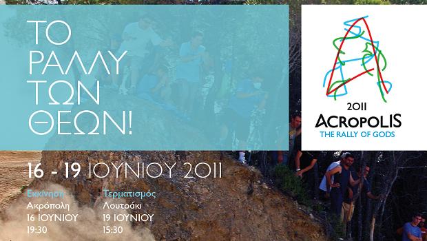 """Το Ράλλυ """"Ακρόπολις"""" 2011, με έναρξη στις 16 Ιουνίου από την Ακρόπολη, και τερματισμό στις 19 Ιουνίου στο Λουτράκι."""