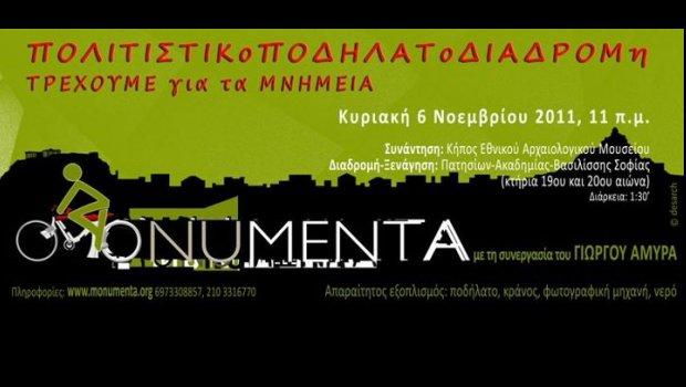 Ευκαιρία να γνωρίσει κανείς τα ιστορικά κτήρια της Αθήνας κάνοντας βόλτα με το ποδήλατό του την ερχόμενη Κυριακή με τη βοήθεια της MOnuMENTA (Κυριακή 6/11, 11:00).