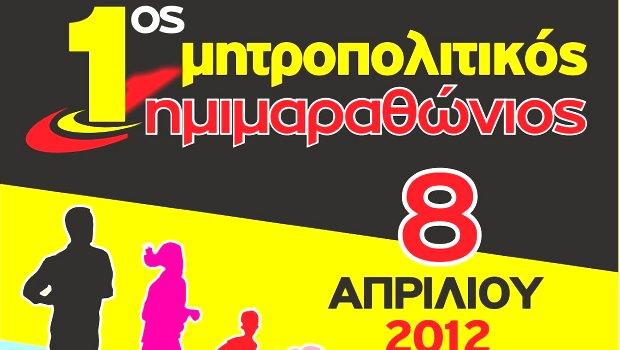 Στο παλαιό αεροδρόμιο του Ελληνικού διοργανώνεται την Κυριακή 8 Απριλίου 2012 ο 1ος Μητροπολιτικός Ημιμαραθώνιος.