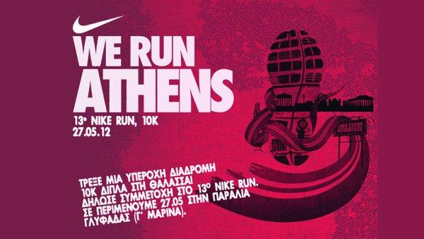 Δίπλα στη θάλασσα πραγματοποιείται το φετινό 13ο Nike Run Athens, αυτή την Κυριακή (27/5) στις 09:00.