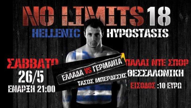 Νικητής με TKO στο Boxing Main Event του ελληνικού show μαχητών No Limits 18 που έλαβε χώρα στο Παλαί ντε Σπορ της Θεσσαλονίκης το βράδυ του Σαββάτου (26/5), ο Τάσος Μπερδέσης. Πλήρη αποτελέσματα.