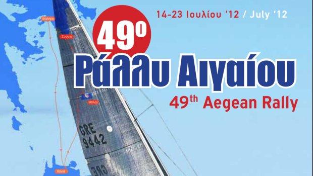 Φάληρο-Χανιά-Μήλος-Σούνιο οι σταθμοί του 49ου Διεθνούς Ιστιοπλοϊκού Ράλλυ Αιγαίου το οποίο διεξάγεται μεταξύ 14 και 23 Ιουλίου.