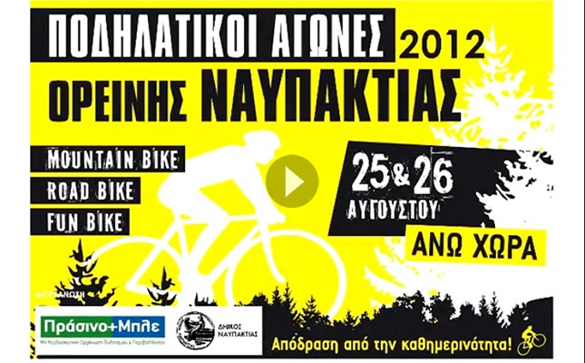 """Ποδηλατικούς αγώνες στην Ορεινή Ναυπακτία με Mountain Bike, Road Bike και Fun Bike για μικρούς και μεγάλους διοργανώνει η ΜΚΟ """"Πράσινο + Μπλε"""" το Σαββατοκύριακο 25-26/8."""