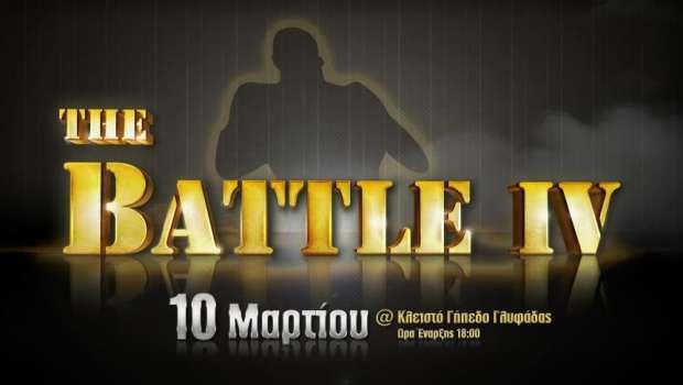 Σε ένα κατάμεστο Κλειστό της Γλυφάδας ολοκληρώθηκε ολοκληρώθηκε το βράδυ της Κυριακής (10/3) το The Battle 4 με συναρπαστικές μάχες σε Επαγγελματική Πυγμαχία, Muay Thai, και Kickboxing. Αποτελέσματα.