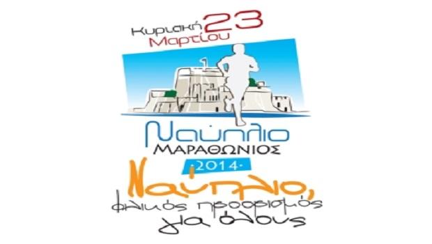 Στο Ναύπλιο λαμβάνει χώρα την Κυριακή 23/3 (09:00) το Nafplio Marathon 2014, ένας αγώνας δρόμου με ποικιλία αποστάσεων για όλα τα φύλα και ηλικίες. Πληροφορίες για τον αγώνα.