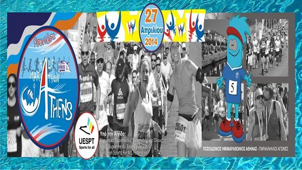 Κυριακή 27 Απριλίου 2014 θα διεξαχθεί ο 5ος Ποσειδώνιος Ημιμαραθώνιος στο Φλοίσβο. Εκκινήσεις – Τερματισμοί: Όλες οι εκκινήσεις και οι τερματισμοί θα γίνουν στο στίβο […]