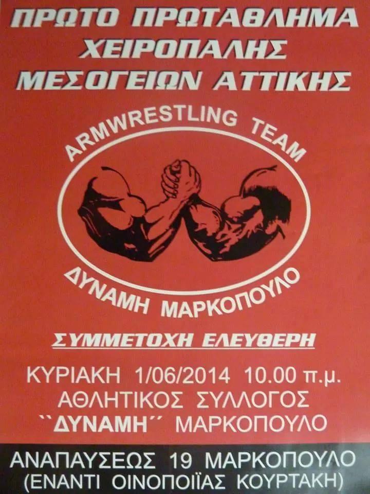 Την Κυριακή 1η Ιουνίου,στις 10:00 πμ , θα διεξαχθεί το 1ο Πρωτάθλημα Χειροπάλης Μεσόγειων Αττικής. Η συμμετοχή είναιΕΛΕΥΘΕΡΗ.