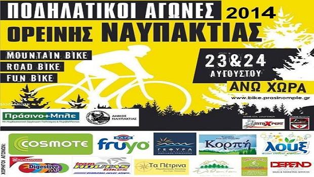 Για 4η χρονιά διοργανώνει τους Ποδηλατικούς Αγώνες Ορεινής Ναυπακτίας στην Άνω Χώρα, ο Δήμος Ναυπακτίας μαζί με την Μη Κερδοσκοπική Οργάνωση Πολιτισμού και Περιβάλλοντως Πράσινο-Μπλέ […]