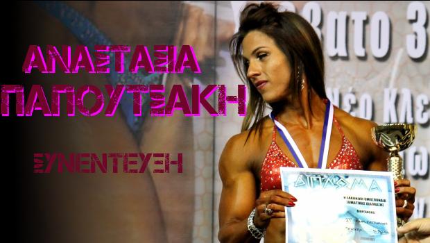 Η Ms. Physique Hellas 2014 της IFBB-ΕΟΣΔ, Αναστασία Παπουτσάκη, μιλάει αποκλειστικά στο XBody.gr και την Κωνσταντίνα Μπαριάμη.
