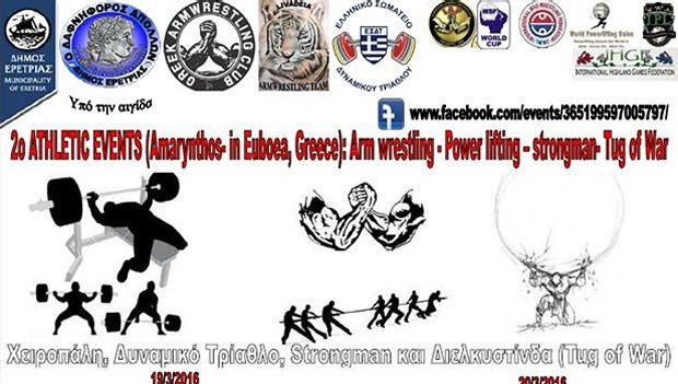 Στην Αμάρυνθο διεξάγεται το 2ο Athletic Events 2016 το διήμερο 19 και 20 Μαρτίου 2016, με Powerlifting, Strongman, Χειροπάλη και Διελκυστίνδα. Διαβάστε πληροφορίες και τις επίσημες ανακοινώσεις.