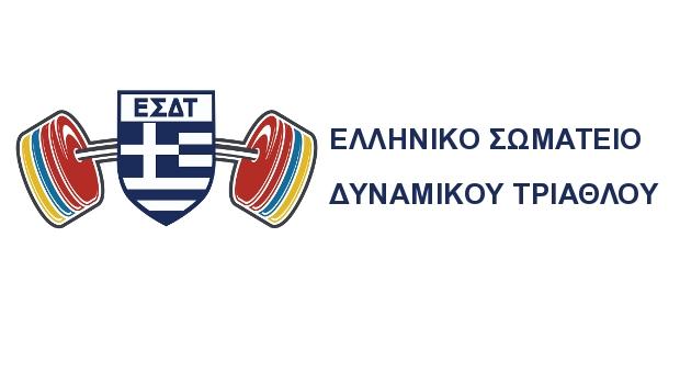 To 1o Πανελλήνιο Grand Prix Powerlifting και Kettlebell Sport από το ΕΣΔΤ και το Dynamo Kettlebells, στο Περιστέρι 23-24 Μαΐου 2015. Διαβάστε την πλήρη ανακοίνωση.