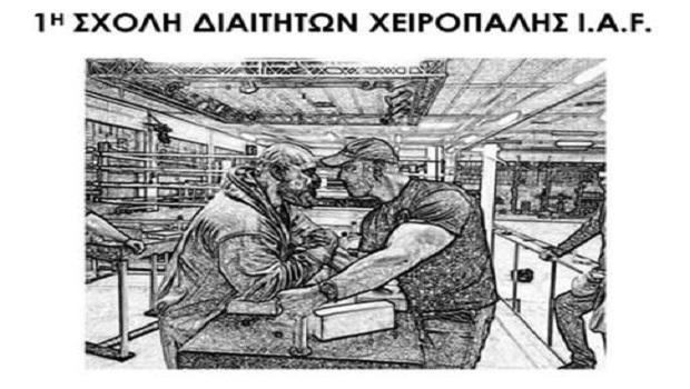 Το Ελληνικό Σωματείο Δυναμικού Τρίαθλου (Τμήμα Χειροπάλης) σε συνεργασία με την International Arrmwresting Federation (I.A.F.) διοργανώνει το Σάββατο 27 Ιουνίου 2015 στη Stam The Showman […]