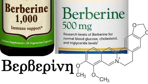 Βερβερίνη, ένα από τα ελάχιστα συμπληρώματα διατροφής που φαίνεται να είναι εξίσου αποτελεσματικό όπως ένα φάρμακο. Χρήσεις, δοσολογία, οφέλη, παρενέργειες.