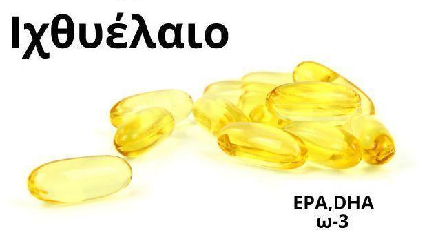 Δράση, δοσολογία, χρήσεις, οφέλη & παρενέργειες για το Ιχθυέλαιο και τα ω-3 λιπαρά οξέα EPA/DHA. Ένας πλήρης οδηγός από την επιστημονική ομάδα του XBody.gr.