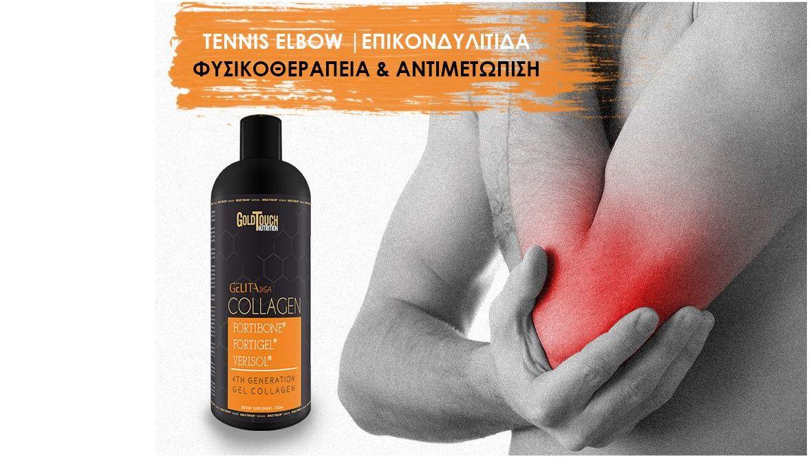επικονδυλίτιδα, πόνος στον αγκώνα