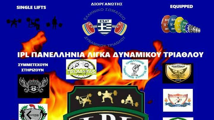 pl-hellenic-powerlifting-league-2016