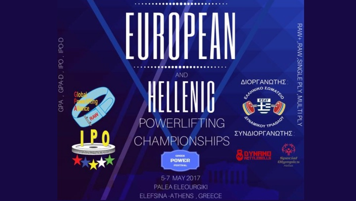 european-and-hellenic-powerlifting-championships-2017-main