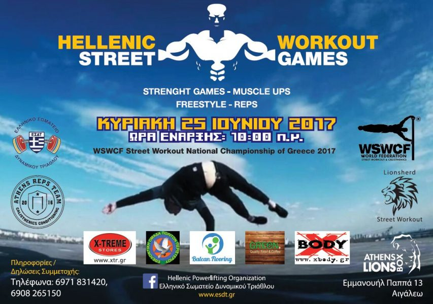 WSWCF Hellenic Street Workout Games